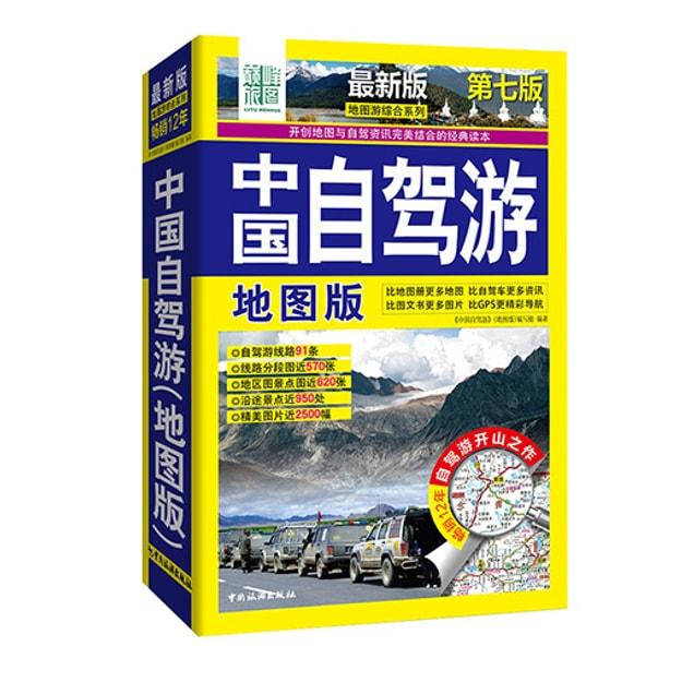 商品详情 - 中国自驾游(地图版 最新版 第七版) - image  0