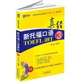 新航道·新托福口语真经3(附MP3)
