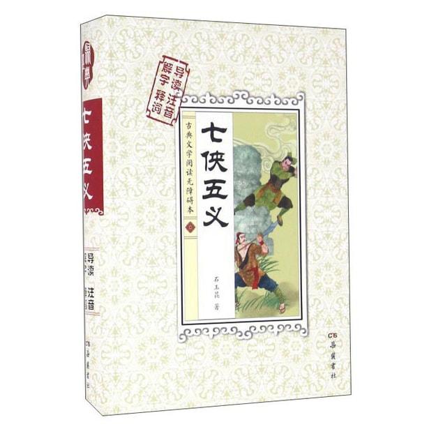 商品详情 - 七侠五义(解字 导读 释词 注音) - image  0
