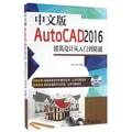 中文版AutoCAD2016建筑设计从入门到精通(附光盘)