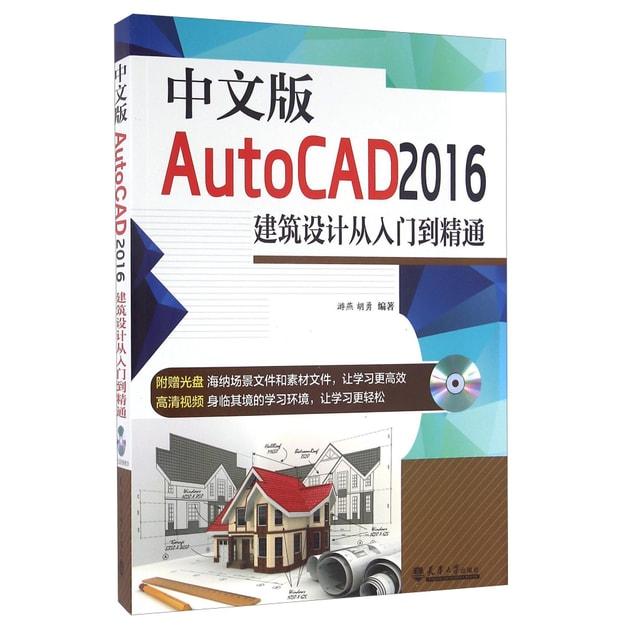 商品详情 - 中文版AutoCAD2016建筑设计从入门到精通(附光盘) - image  0