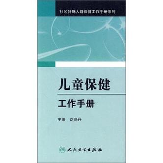 社区妇幼卫生及老年保健工作手册系列·儿童保健工作手册