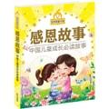 金苹果童书馆:感恩故事(彩图拼音版)