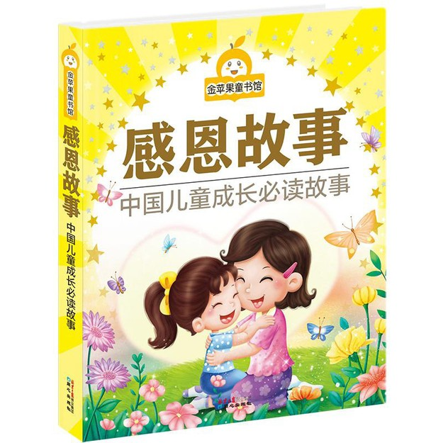 商品详情 - 金苹果童书馆:感恩故事(彩图拼音版) - image  0