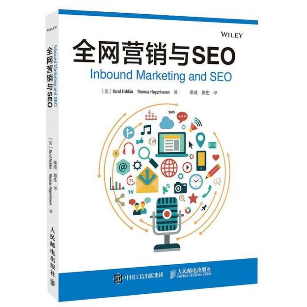 商品详情 - 全网营销与SEO - image  0