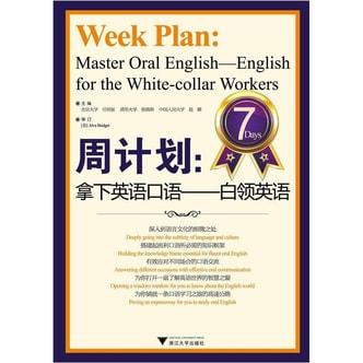 周计划:拿下英语口语·白领英语