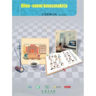 汉语图解词典(芬兰语版)