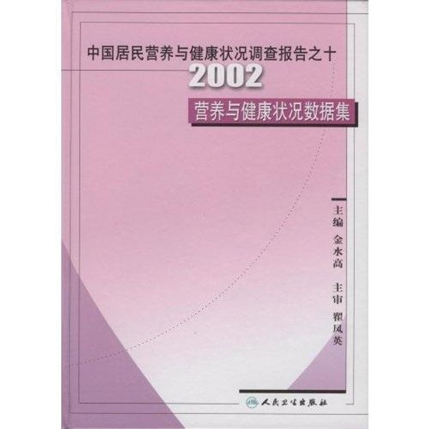 商品详情 - 中国居民营养与健康状况调查报告之10:2002营养与健康状况数据集 - image  0