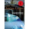 世界侦探小说经典亚森·罗宾探案集:水晶瓶塞的秘密