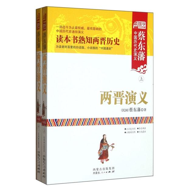 商品详情 - 中国历代史演义:两晋演义(套装上下册) - image  0