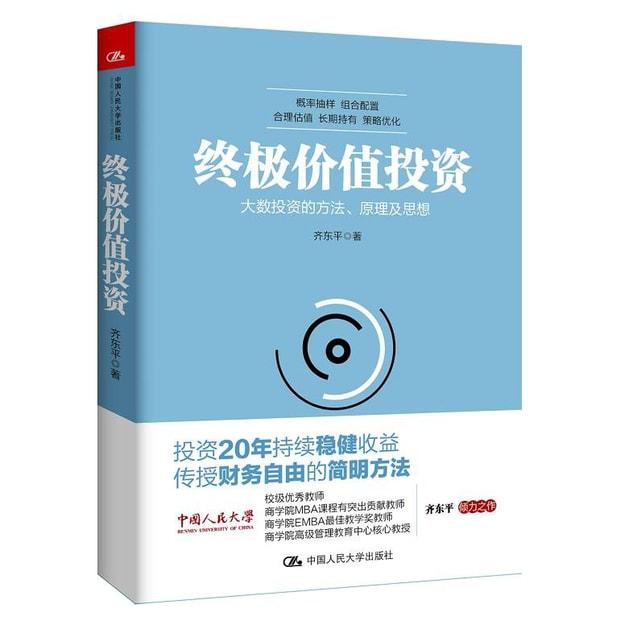 商品详情 - 终极价值投资:大数投资的方法、原理及思想 - image  0