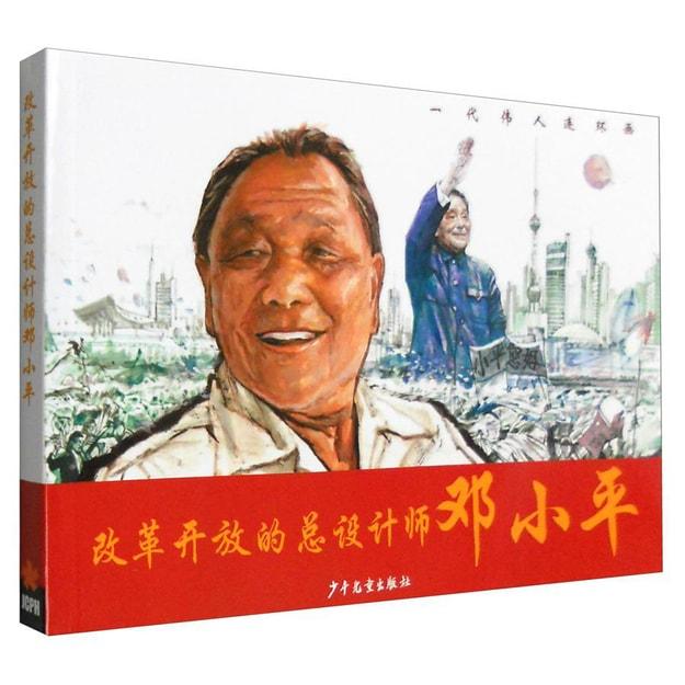 商品详情 - 一代伟人连环画:改革开放的总设计师邓小平 - image  0