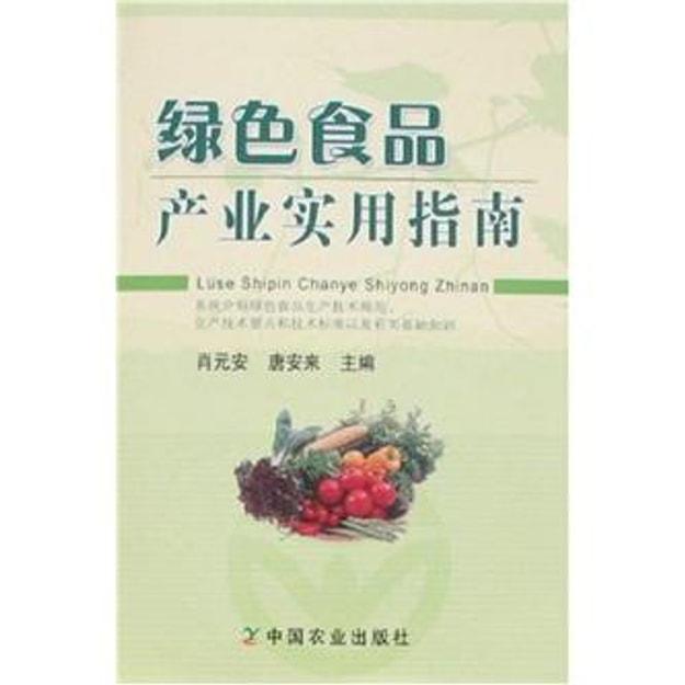 商品详情 - 绿色食品产业实用指南 - image  0