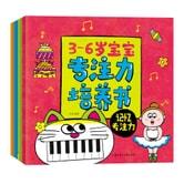 3-6岁宝宝专注力培养书(套装共4册)