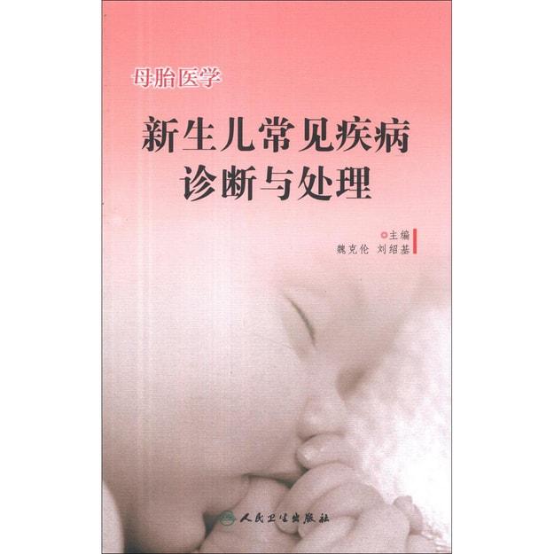 商品详情 - 母胎医学:新生儿常见疾病诊断与处理 - image  0