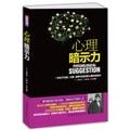 心理暗示力:一本关于治愈、力量、教育与成功的心理学实践书