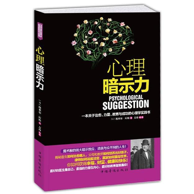 商品详情 - 心理暗示力:一本关于治愈、力量、教育与成功的心理学实践书 - image  0
