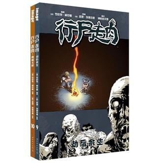行尸走肉(套装9-10册)
