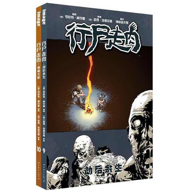 商品详情 - 行尸走肉(套装9-10册) - image  0