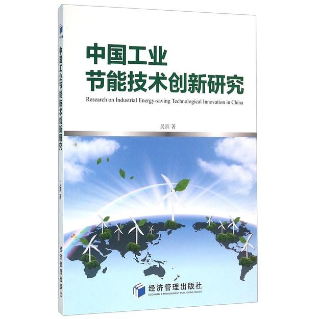 商品详情 - 中国工业节能技术创新研究 - image  0