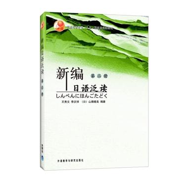 """普通高等教育""""十五""""国家级规划教材:新编日语泛读(第2册)"""