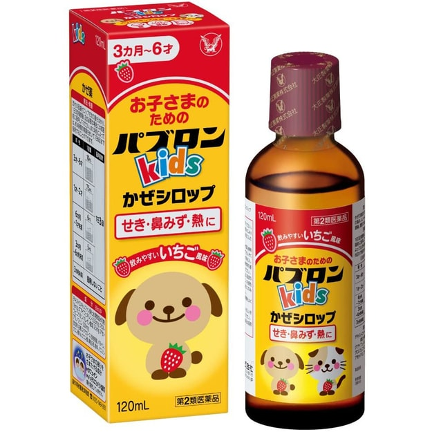 Product Detail - Coughing Syrup for Children #Strawberry Flavor 120ml - image 0
