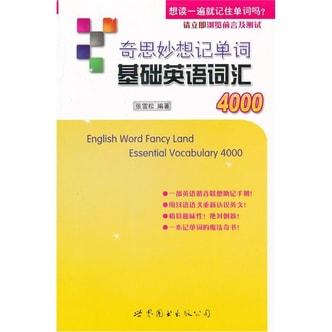 奇思妙想记单词基础英语词汇4000