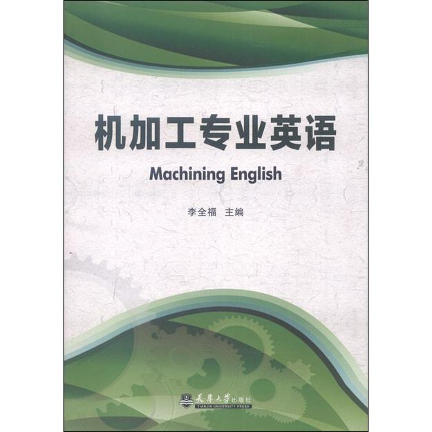 商品详情 - 机加工专业英语 - image  0