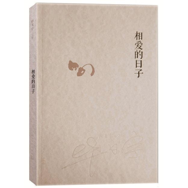 商品详情 - 毕飞宇文集:相爱的日子 - image  0