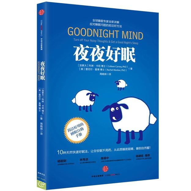 商品详情 - 夜夜好眠 - image  0