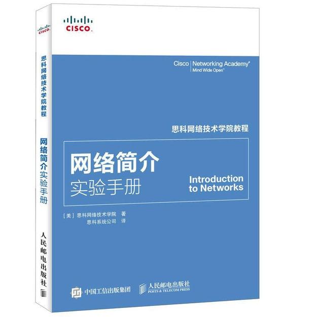 商品详情 - 思科网络技术学院教程 网络简介实验手册 - image  0