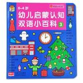 邦臣小红花·0-4岁幼儿启蒙认知双语小百科.3