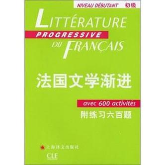 法国文学渐进(初级)(附练习六百题)