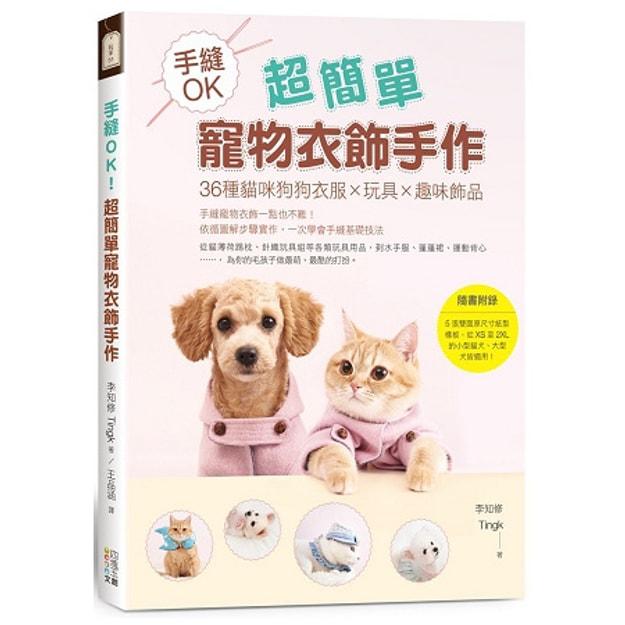 Product Detail - 【繁體】手縫OK!超簡單寵物衣飾手作:36種貓咪狗狗衣服x玩具x趣味飾品 - image 0