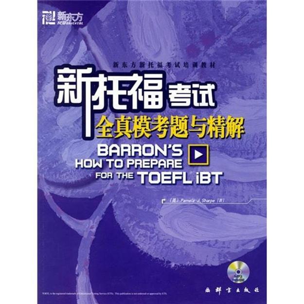 商品详情 - 新托福考试全真模考题与精解:新东方大愚英语学习丛书 - image  0
