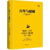 """自卑与超越(畅销10万册纪念版 精装典藏版)/""""慢读""""系列"""