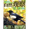 自然观察:我的第一本观鸟日记