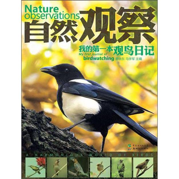 商品详情 - 自然观察:我的第一本观鸟日记 - image  0