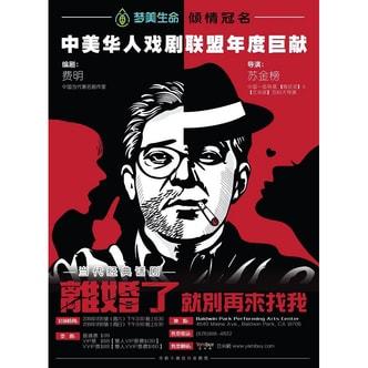 中美华人戏剧联盟 当代经典话剧  离婚了就别再来找我 1月5日 6:30 pm VVIP