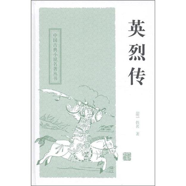 商品详情 - 中国古典小说名著丛书:英烈传 - image  0