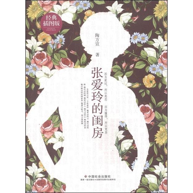 商品详情 - 张爱玲的闺房(经典插图版) - image  0