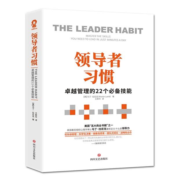 商品详情 - 领导者习惯:卓越管理的22个必备技能 - image  0