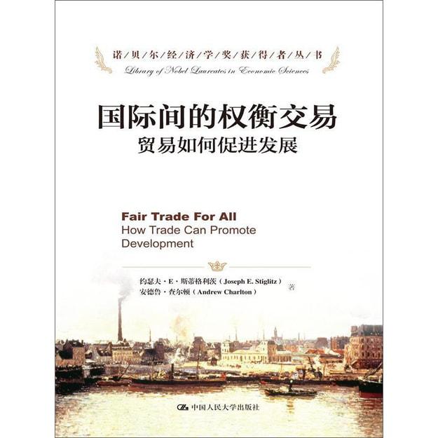 商品详情 - 诺贝尔经济学奖获得者丛书·国际间的权衡交易:贸易如何促进发展 - image  0