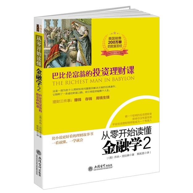 商品详情 - 去梯言系列·从零开始读懂金融学2:巴比伦富翁的投资理财课 - image  0
