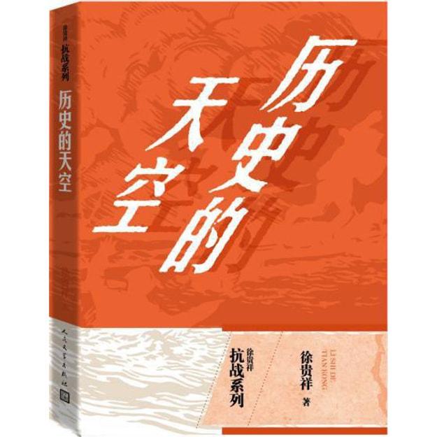 商品详情 - 徐贵祥抗战系列 历史的天空 - image  0
