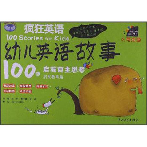 商品详情 - 疯狂英语·幼儿英语故事100篇:启发教育篇(含MP3光盘) - image  0
