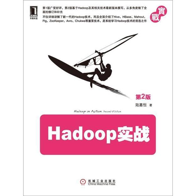 商品详情 - Hadoop实战(第2版) - image  0