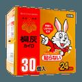 【冬季暖心超值装】日本KIRIBAI桐灰 暖手宝 不可贴 30枚入