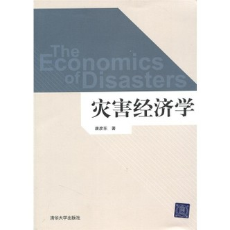 灾害经济学