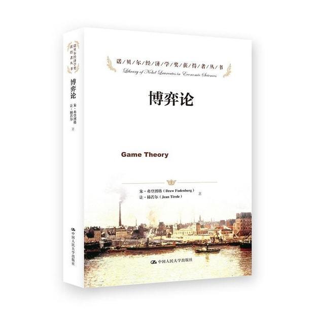 商品详情 - 博弈论/诺贝尔经济学奖获得者丛书 - image  0